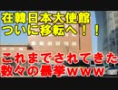 【ニコニコ動画】在韓日本大使館ついに移転へ!!これまでされてきた数々のを解析してみた