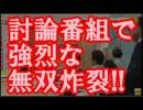 【ニコニコ動画】【速報】 安倍総理、討論番組で強烈な無双炸裂!!を解析してみた