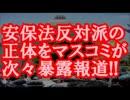 【在日発狂】安保法反対派のヤバ過ぎる正体をマスコミが次々暴露報道!!
