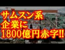 【韓国経済崩壊】サムスン系企業に1800億円赤字!!