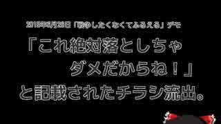 【ゆっくり政経】札幌ふるえるデモ、紛失厳禁資料流出。