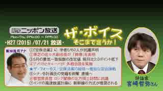 【宮崎哲弥】ザ・ボイス そこまで言うか!H27/07/21【世論調査と選挙結果】