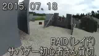 センスのないサバゲー動画 RAID(レイド)貸切 2015.07.18