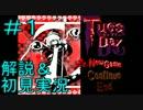 【解説&初見】Tuesday ーカヨウビー #1【二人実況】