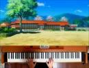 【ニコニコ動画】【弾いてみた】のんのんびより りぴーと 劇中歌「旭丘分校校歌」を解析してみた