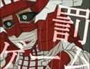 【手書きBASARA】慧眼対極の罰/ゲ/ー/ム【替歌】