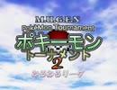 【ニコニコ動画】【MUGEN】ポキーモントーナメント2 part25  ねるねるリーグ-2を解析してみた