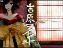 【ニコニコ動画】【夏ですね、暑いです】 早熟な 吉原ラメント 【Kuraha-くらは-】を解析してみた