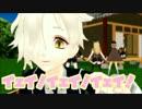 【ニコニコ動画】【MMD刀剣乱舞】粟田口の子たちでいぇい!いぇい!いぇい!.mp4を解析してみた