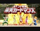 【ニコニコ動画】【非日語ボカロ22人で】楽天カードマンズのテーマ【カバー】を解析してみた