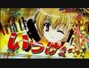 CR緋弾のアリア FPL bullet34