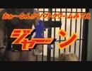 【ニコニコ動画】おぉ~なんかソフトクリームみてぇジャーン 第4シリーズOPを解析してみた