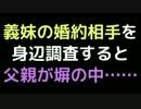 【ニコニコ動画】義妹の婚約相手を身辺調査すると、父親が塀の中……【2ch】を解析してみた