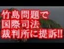 【速報】 竹島問題で国際司法裁判所に提訴!!