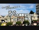 【ニコニコ動画】【ゆっくり】アメリカ横断記46 SF観光 アラモスクエアを解析してみた