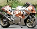 【ニコニコ動画】世界一速い(最高速)バイクTOP10を解析してみた