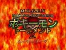【ニコニコ動画】【MUGEN】ポキーモントーナメント2 part26 ムーチョリーグ-2を解析してみた