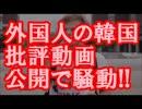 【韓国崩壊】『外国人の韓国批評動画』がYoutubeで公開され騒動が勃発。