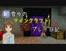 【Minecr@ft】新雪歩のマインクラフトプレイ日記 Part20