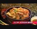 【ニコニコ動画】【疑似m@s】うに丼☆ビール【舞浜歩誕生祭】を解析してみた
