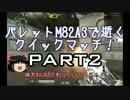 【ゆっくり実況】バレットM82A3で逝く、クイックマッチ!Part2【AVA】