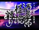 【ニコニコ動画】【其の217】洒落怖怪談語り【ヒッチハイク】を解析してみた