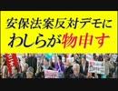 【ニコニコ動画】安保法案反対デモにわしらが物申す=『護憲だけで国が守れるのか』を解析してみた