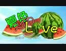 【RANA21564】 夏色・スイカ・LOVE 【オリジナル曲】