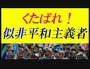 【ニコニコ動画】70年前の日本人の気概を取り戻せ『くたばれ!似非平和主義者!!』を解析してみた
