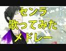【作業用BGM】センラソロ10曲歌ってみたメドレー! thumbnail