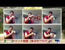 【ニコニコ動画】「楽天カードマンズのテーマ」を ほら貝などで演奏してみたを解析してみた