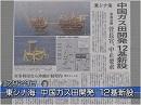 【中国脅威論】時限爆弾と化す日中中間線と人民元の国際化[桜H27/7/23]