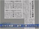 【謝罪と反省】安倍談話と三菱マテリアル、日本はナチスとは違います[桜H27/7/23]