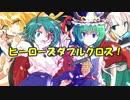 【ニコニコ動画】【東方卓遊偽】ヒーローズダブルクロス!【コラボ卓】を解析してみた