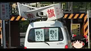 【ゆっくり政経】共産党街宣車、高さ制限ガン無視で事故。