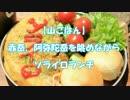【ニコニコ動画】【山ごはん】赤岳、阿弥陀岳を眺めながらソライロランチを解析してみた