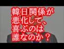 【ニコニコ動画】【韓国の反応】韓日関係が悪化して、喜ぶのは誰なのか?を解析してみた