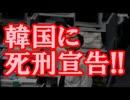 【超絶朗報】 IMF、韓国に死刑宣告!!