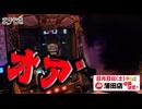 パチスロ【まりも道】第62話 ミリオンゴッド-神々の凱旋- 前編