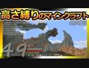 【Minecraft】高さ縛りのマインクラフト 第49話【ゆっくり実況】