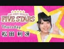 A&G NEXT BREAKS 松田利冴のFIVE STARS #16(2015.07.23)