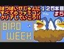 【バード・ウィーク】発売日順に全てのファミコンクリアしていこう!!【じゅんくり#125_5】
