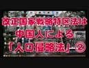 【ニコニコ動画】【アーカイブ】改正国家戦略特区法は、「中国人による人口侵略法」②を解析してみた