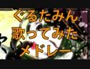 【作業用BGM】ぐるたみんソロ10曲歌ってみたメドレー!