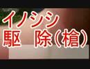 【ニコニコ動画】イノシシ駆除・新米猟師ハンターライフ「槍」を解析してみた