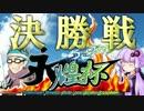 【ニコニコ動画】【ポケモンORAS】決勝戦~ちゅいパで真剣に挑む永煌杯VSカルナさんを解析してみた
