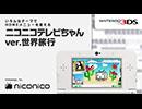 ニコニコテレビちゃん ver.世界旅行 / ニンテンドー3DSテーマ ニコニコアレンジ