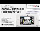 れるりり feat.初音ミク×GUMI「脳漿炸裂ガール」 / ニンテンドー3DSテーマ ニコニコアレンジ