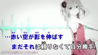 【ニコカラ】プライド革命【銀魂゜】<on vocal> thumbnail