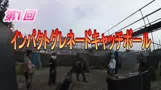センスのないサバゲー動画 RAID(レイド)貸切② 2015.07.18